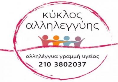 ΚΥΚΛΟΣ ΑΛΛΗΛΕΓΓΥΗΣ, μια νέα τηλεφωνική γραμμή ψυχολογικής και ιατρικής στήριξης