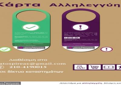 """Κάρτα Αλληλεγγύης του Δικτύου Αλληλεγγύης """"Αόρατος Πειραιάς"""""""