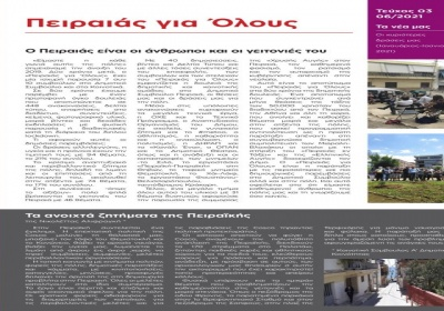 Ενημερωτικό Έντυπο #pireas4all - Τεύχος Νο 3